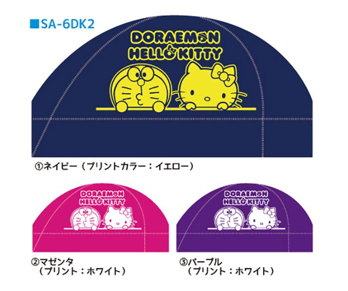 只紫!SA-6DK2 swans天鹅×Hello kitty Hello Kitty×哆啦A梦网丝盖子游泳帽游泳帽游泳游泳比赛