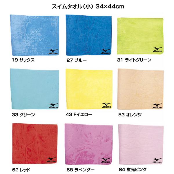 85ZT-751 mizuno Mizuno same tool S size swimming towel swim towel swim swimming