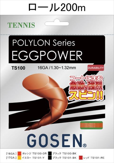《送料無料》GOSEN(ゴーセン) ポリロン エッグパワー 16 オレンジ POLYLON EGGPOWER 16 200mロール TS1002OR 1805 【メンズ】【レディース】 テニス ガット(国内)