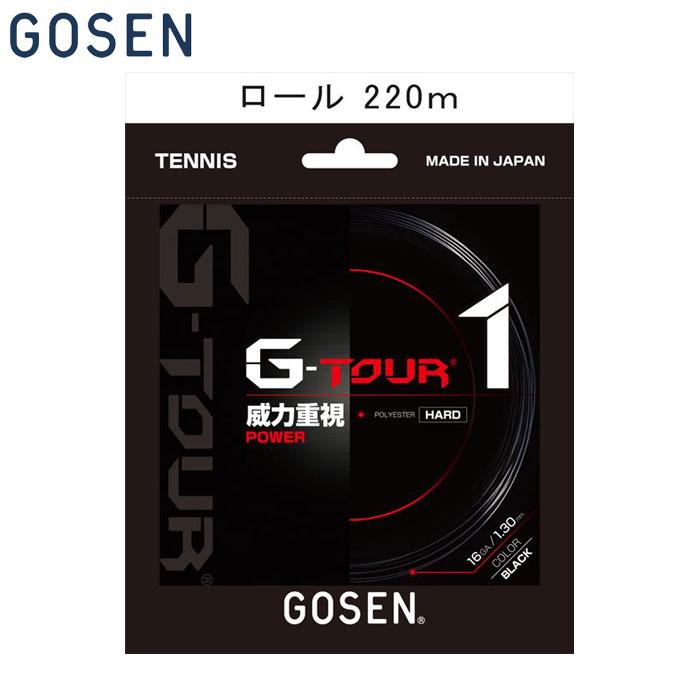 《送料無料》GOSEN(ゴーセン) G-TOUR1 ジー・ツアー1 220mロール TSGT112BK 1805 【メンズ】【レディース】 テニス ガット(国内)