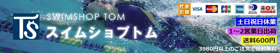 競泳水着 スイムショップ トム:競泳水着・水泳用品 専門店