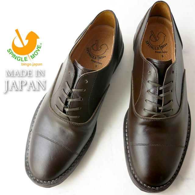 スピングルビズ 靴 BIZ-301 SPINGLE Biz メンズ ビジネスシューズ スピングルムーブ メイドインジャパン ストレートチップ BLACK(ブラック) DARK BROWN(ダークブラウン) NAVY(ネイビー) ab-c evid
