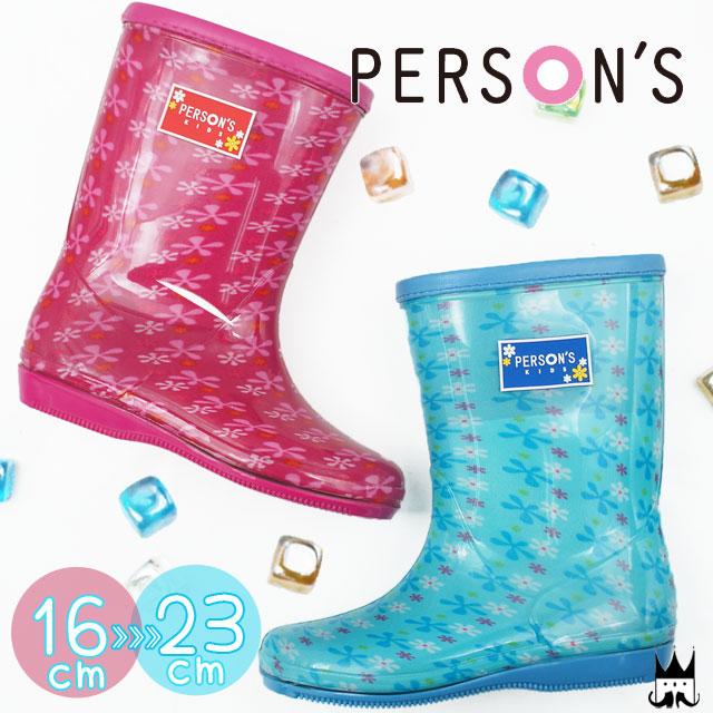 子供靴 PERSON'Sのキッズ ジュニアレインブーツ あす楽 レインブーツ キッズ レインシューズ 16~23cm パーソンズ PSK06 PERSON'S KIDS ジュニア サックス 女の子 世界の人気ブランド SAX PINK 2 RAIN BOOTS - 5☆好評 ピンク ab-c