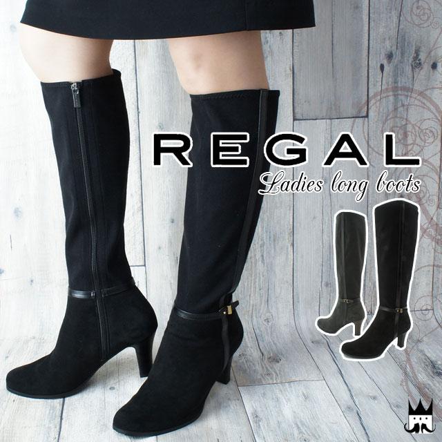 リーガル REGAL レディース ブーツ F41H ロングブーツ ストレッチブーツ スエードブーツ 美脚 本革 レザー スエード 耐滑性ソール ベルト付き 日本製 メイドインジャパン // 1evid