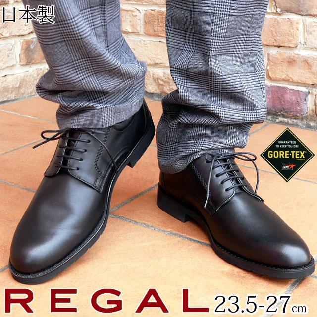 【送料無料】 リーガル 靴 メンズ REGAL ビジネスシューズ 31NR 革靴 紳士靴 メイドインジャパン フォーマル 日本製 リクルート 冠婚葬祭 ドレスシューズ evid m-sg