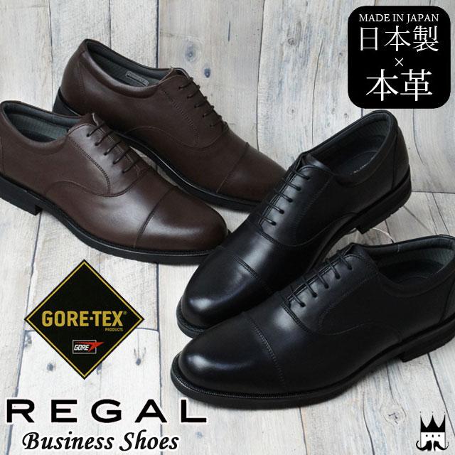 【送料無料】 リーガル 靴 メンズ REGAL ビジネスシューズ 32NR 革靴 紳士靴 メイドインジャパン 3E フォーマル 冠婚葬祭 日本製 ゴアテックス ドレスシューズ evid |5 【tgs】
