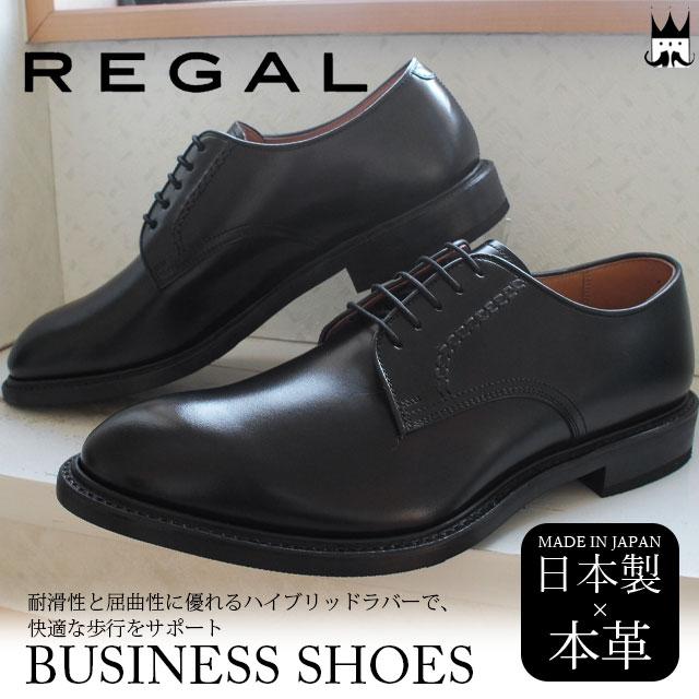 REGAL リーガル メンズ ビジネスシューズ 04NR ワイズ2E 日本製 フォーマル リクルート 冠婚葬祭 トラッドシューズ レースアップ ドレスシューズ ブラック BLACK 黒 evid