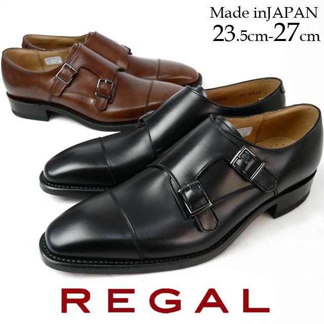 【送料無料】リーガル 靴 メンズ REGAL ビジネスシューズ 革靴 紳士靴 07UR ダブルモンク 日本製 フォーマル ワイズ2E リクルート フレッシャーズ 就活 ビジネス B DBR evid m-sg