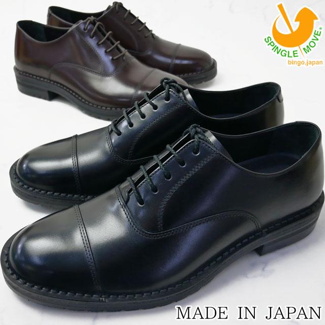 【あす楽】スピングルビズ SPINGLE Biz メンズ ビジネスシューズ 革靴 紳士靴 スピングルムーブ MADE IN JAPAN 日本製 ストレートチップ ブラック 黒 ブラウン BIZ-320 【送料無料】 父の日 ギフト