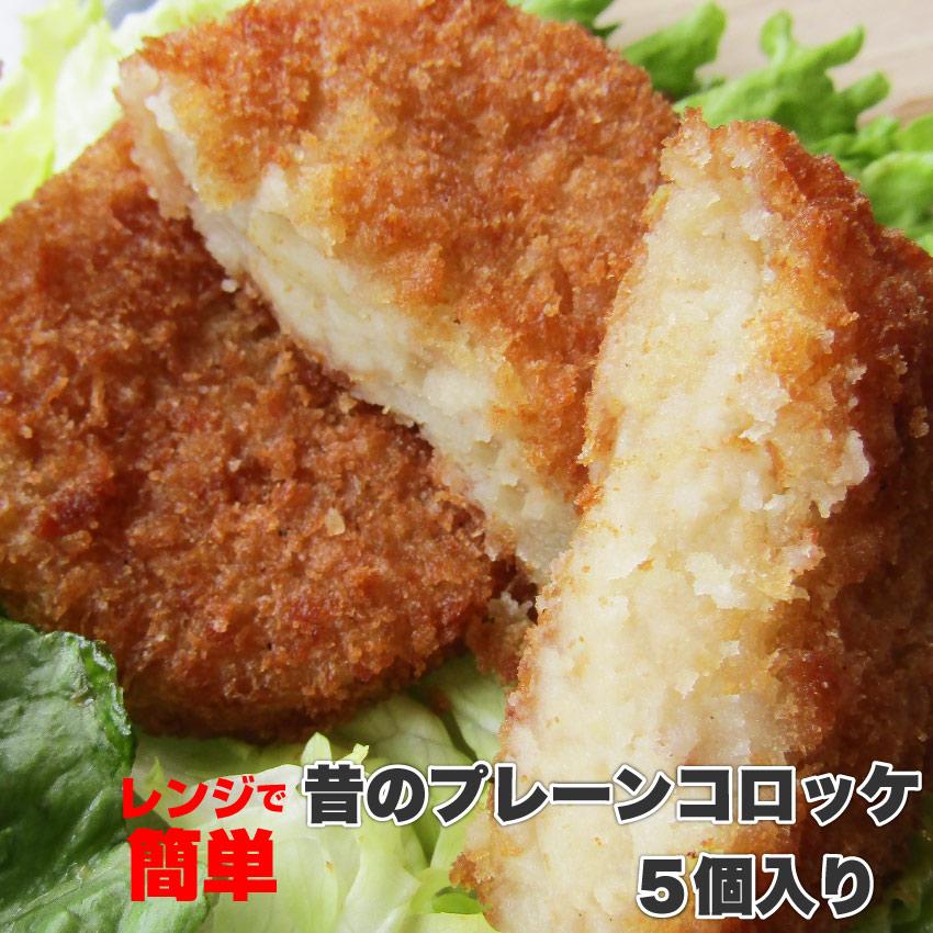 【冷凍】レンジで簡単・むかしのコロッケ(5個入り)(惣菜)【芋 じゃがいも  お弁当 弁当 お惣菜 揚げない レンジ調理 お取り寄せ】