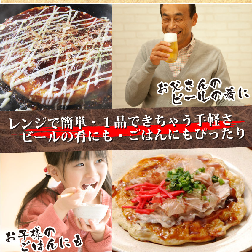 Sea foods okonomiyaki brief with a range! Kansai wind (except shipment, Saturdays, Sundays, and holidays by an order until 12:00 on that day)