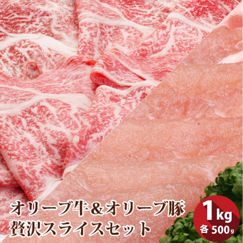 お歳暮 ギフト 御歳暮 肉 讃岐オリーブ牛肩ロース+讃岐の豚ロース1Kg 化粧箱入り プレゼント 食べ物 送料無料