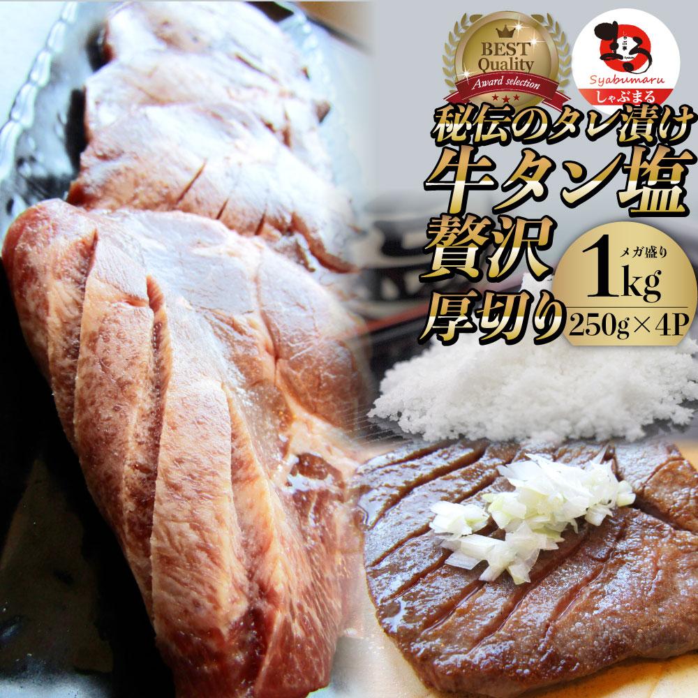 極上厚切り牛タン塩 便利な小分け250g×4パック 肉 ギフト お中元 敬老の日 2021 牛肉 定価 牛タン塩だれ 焼肉 1kg 250g×4P 厚切り 約8人前 食品 御祝 焼肉セット お取り寄せ 冷凍 バーベキューセット セット ランキング1位 入荷予定 送料無料 食材 バーベキュー お祝い 贈答 内祝い BBQセット BBQ