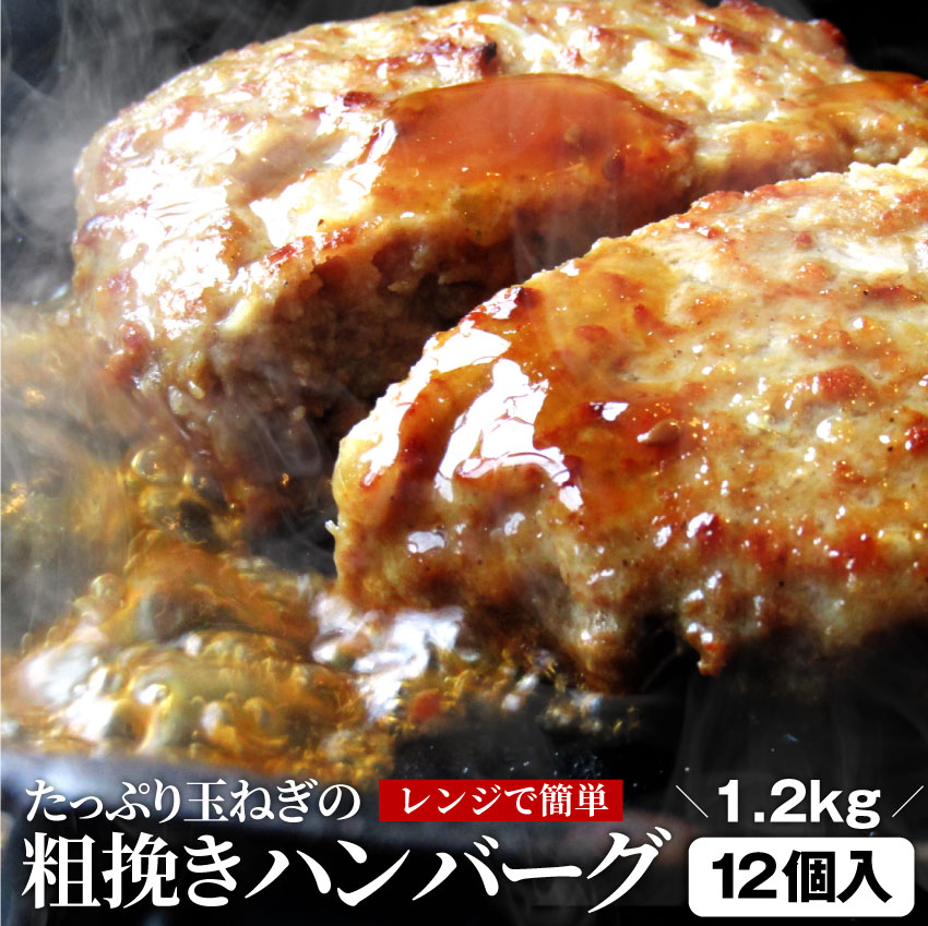 ジュワっと肉汁したたる粗挽きハンバーグ1.2kg ハンバーグ 玉ねぎの旨味たっぷり 粗挽き メガ盛り 1.2kg 100g×12枚 冷凍 レンチン 温めるだけ 業務用 お弁当 ブランド品 惣菜 あす楽 冷食 ブランド品 送料無料