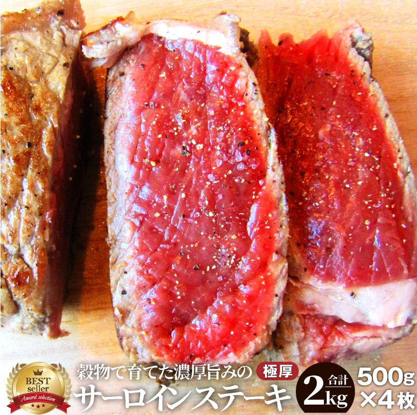 お歳暮 ギフト 御歳暮 肉 サーロイン ステーキ 2kg(500g×4枚) リッチな 赤身 贅沢 プレゼント 牛肉 送料無料 オーストラリア産 あす楽 通販 お取り寄せ グルメ 誕生日 牛