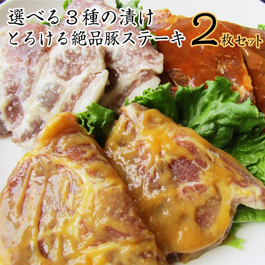 トンテキ 選べる 3種の味 トンテキ 2枚セット お試し 豚 ステーキ 肉 塩麹 西京漬け 味噌 <br> お試しセット