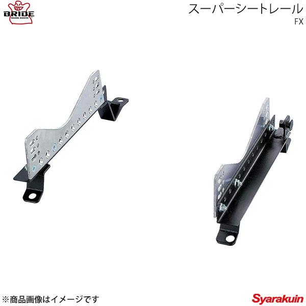 BRIDE/ブリッド スーパーシートレール FX 左右セット SUBARU フォレスターSJ5