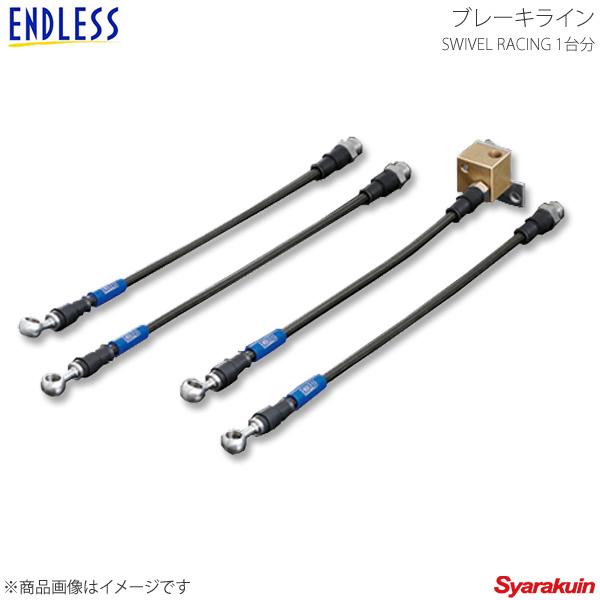 ENDLESS ブレーキライン(1台分) スイベルレーシング フィット GE6 エンドレス エンドレス