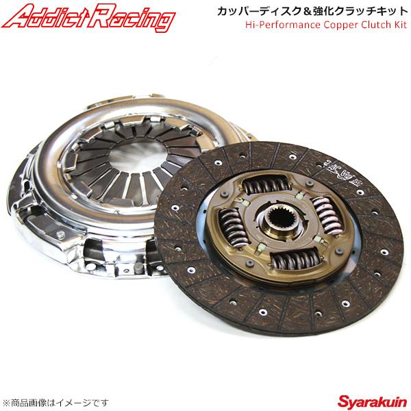 Addict Racing アディクトレーシング ハイパフォーマンスカッパークラッチキット 180SX RPS13 SR20DET 850kg