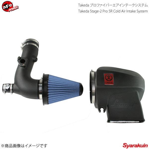 aFe Takeda タケダ プロファイバーコールドエアインテークシステム Stage-2 (湿式) TOYOTA 86 ZN6 2L 前期・後期 2012- エアクリーナー