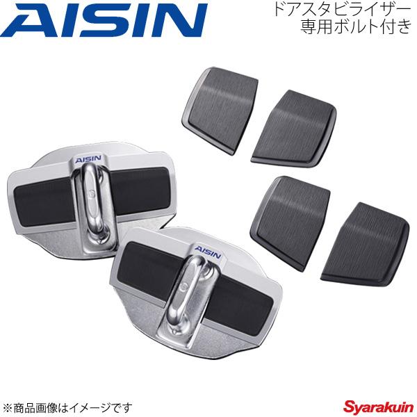クイックなステアリングレスポンスを可能に。 DST-001+DSL-SP01 AISIN/アイシン ドアスタビライザー専用ボルト付 スイフト ZC83S DST-001+DSL-SP01