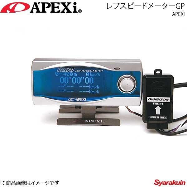 405-A012 多機能デジタルメータ 高輝度VFD大画面モニター 薄型 走りの全てを把握する アペックス A'PEXi アペックス レブスピードメーターGP シルバーケース/青表示 レパード UF31 VG30DE/VG30DET 88/08~92/05 405-A012
