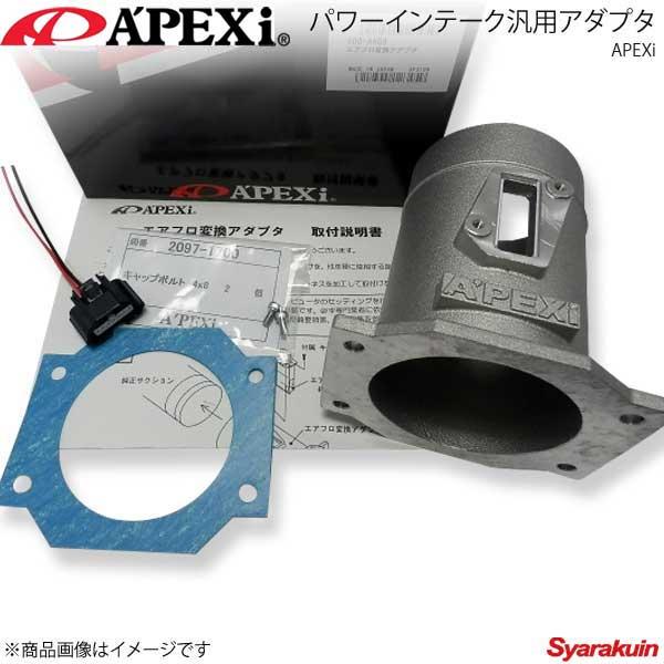 セールSALE%OFF 500-AA08 抜群の吸気効率を実現 デュアルファンネル構造 商品 圧倒的パワー 乾式タイプ 通気抵抗を低減 高いダストキャッチ力 アペックス 22680-7S000 日産純正エアフローセンサ A'PEXi Φ80 エアフロ変換用アダプタ 用