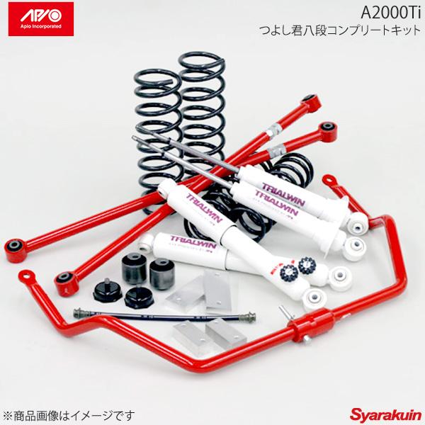 APIO アピオ A2000Ti つよし君 八段コンプリートキット ジムニー JA12/JA22