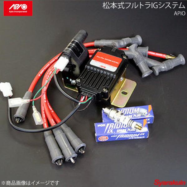 APIO アピオ 松本式フルトラIGシステム 3点セット ジムニー SJ30