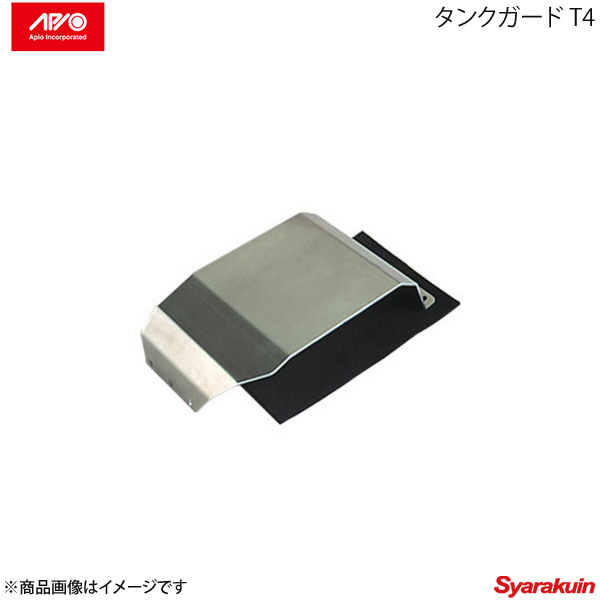 APIO アピオ タンクガード T4 ジムニー JB23/JB33/JB43