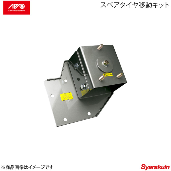 APIO アピオ スペアタイヤ移動キット 一本背負い ジムニー JB23