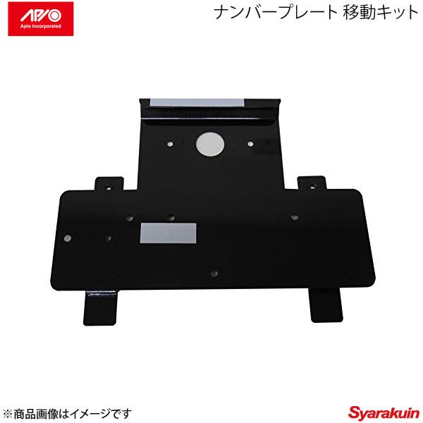 APIO アピオ ナンバープレート移動キット スペアタイヤ移動 ブラケット装着車用 ジムニー JB23/JB33/JB43