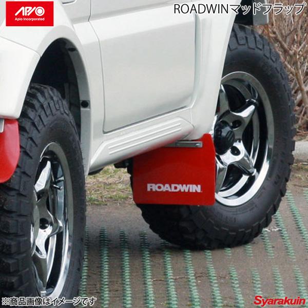 APIO アピオ ROADWIN マッドフラップ フロント レッド ジムニー JB33/JB43