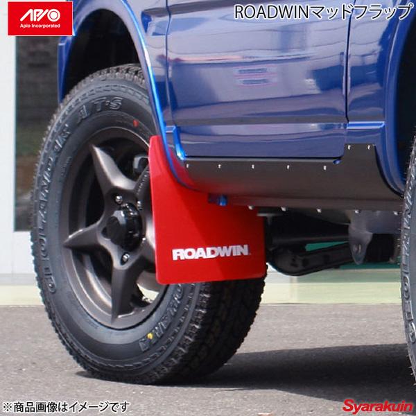 APIO アピオ ROADWIN マッドフラップ フロント ブラック ジムニー JB23