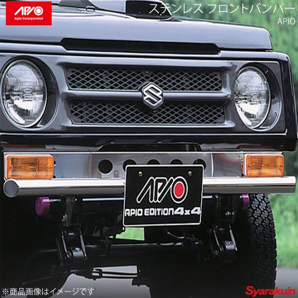 APIO アピオ ステンレス フロントバンパー ジムニー SJ30/JA11/JA12/JA22/JA71