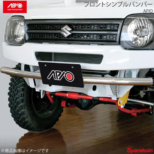 APIO アピオ フロントシンプルバンパー ジムニー JB23