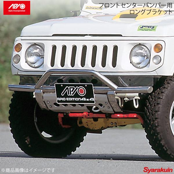 APIO アピオ しし狩りバンパー タイプ3 ジムニー SJ30/ SJ40/JA11/JA12/JA22/JA51/JA71/JB32