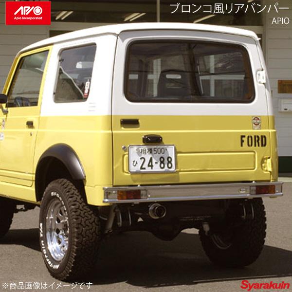 APIO アピオ ブロンコ風リアバンパー メッキ ジムニー JA11/JB31