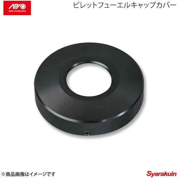 APIO アピオ ビレットフューエルキャップカバー ブラックアルマイト ジムニー SJ30/JA11/JA12/JA22/JA71/JB31/JB32