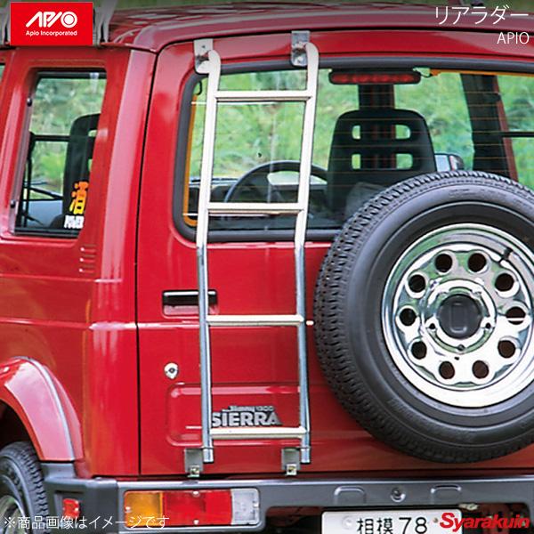 APIO アピオ リアラダー ジムニー/ジムニーシエラ SJ30/SJ40/JA11/JA12/JA22(JA系全車種)/JB31/JB32(ジムニーシエラ)