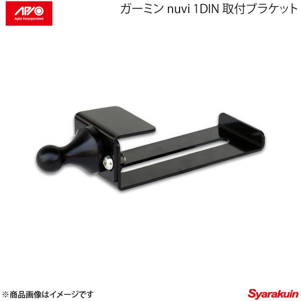 APIO アピオ アピオ製 ガーミン nuvi 1DIN 取付ブラケット ジムニー JB23/JB43
