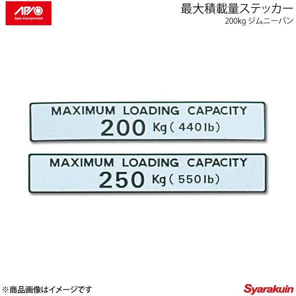 供APIO apio最大装载量粘纸200kg jimunibanjimuni泛使用