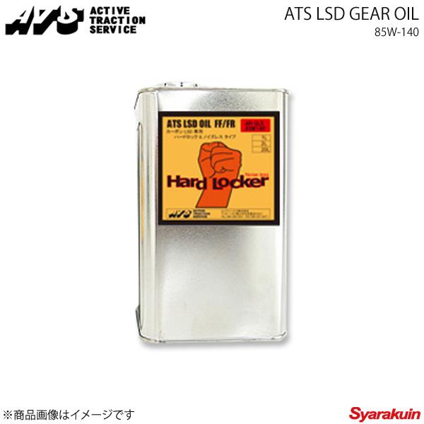 ATS エイティーエス ATS LSD GEAR OIL 85W-140 GL-5 鉱物油 20L缶 R0401-56