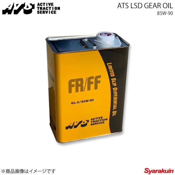 送料無料カード決済可能 R0401-38 FFFR両対応 GL規格:API GL-5 ランキングTOP10 鉱物油 ギヤオイル ギアオイル ATS 85W-90 OIL GEAR 鉱物系 エイティーエス LSD 4L缶