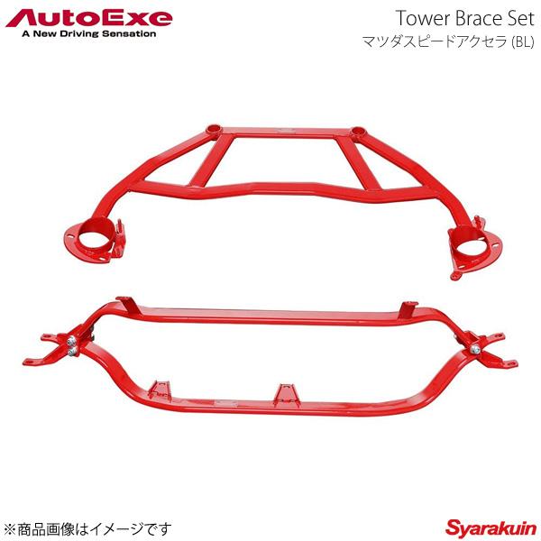 AutoExe オートエグゼ Tower Brace Set タワーブレースセット 1台分セット マツダスピードアクセラ BL3FW(BOSEサウンドシステム装着車を除く)
