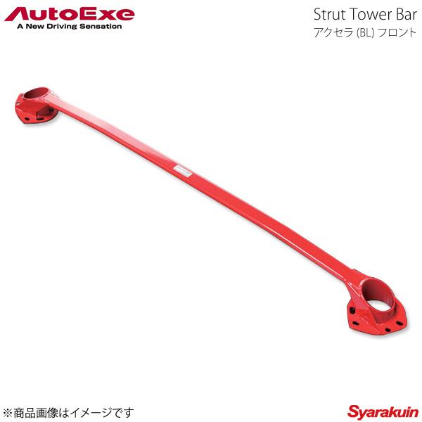 AutoExe オートエグゼ Strut Tower Bar ストラットタワーバー フロント用 スチール製 アクセラ BL系2WD車