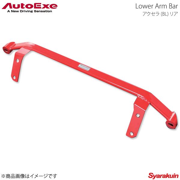 AutoExe オートエグゼ Lower Arm Bar ロアアームバー リア用 スチール製 アクセラ BL系2WD車