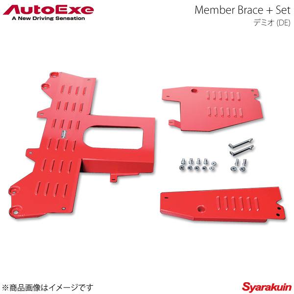 AutoExe オートエグゼ Member Brace+Set メンバーブレースプラスセット 1台分セット デミオ DEJFS