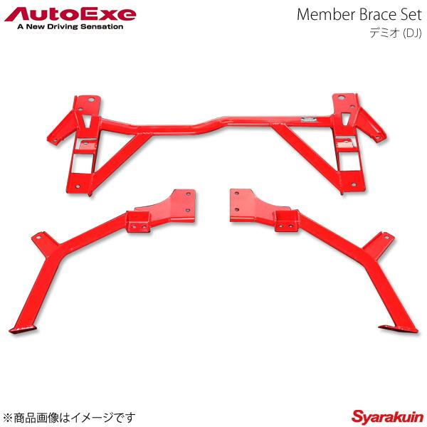 AutoExe オートエグゼ Member Brace Set メンバーブレースセット 1台分セット デミオ DJ系2WD車