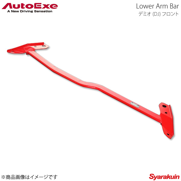 AutoExe オートエグゼ Lower Arm Bar ロアアームバー フロント用 スチール製 デミオ DJ系2WD車